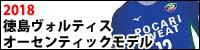 2018 徳島ヴォルティス 新ユニフォーム 予約受付中