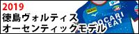2019 徳島ヴォルティス 新ユニフォーム