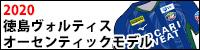 2020 徳島 ヴォルティス ユニフォーム