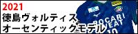 2021 徳島 ヴォルティス ユニフォーム